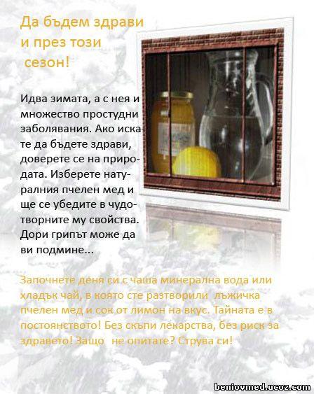 напитка с пчелен мед и лимон